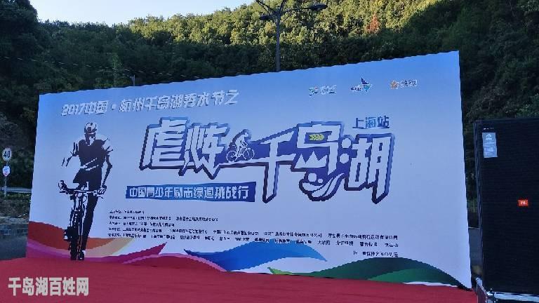 2017中国*杭州千岛湖秀水节之虐炼骑行千岛湖上海站骑行活动掠影
