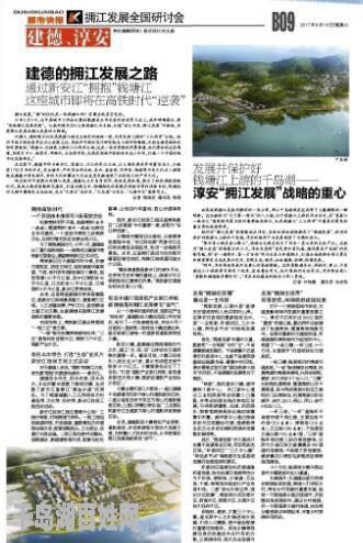 杭州千岛湖百姓网